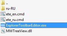 Как добавить или удалить кнопки на панели инструментов проводника Windows (Windows 7)