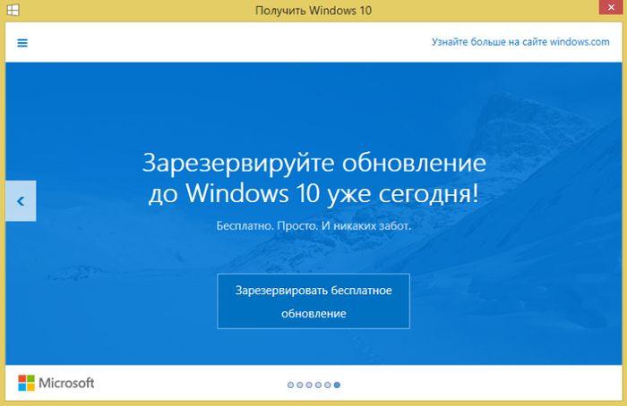 Пути обновления до Windows 10