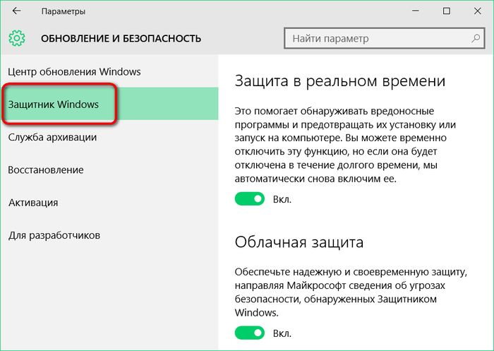 Антивирус защитник windows 10
