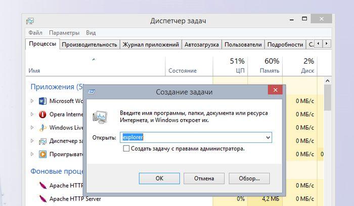 Как перезапустить начальный экран и рабочий стол (Explorer.exe) в ОС Windows 8.x