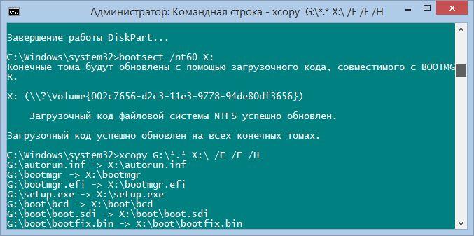 Как с помощью командной строки создать установочную USB-флешку для установки Windows 7, 8 или 10