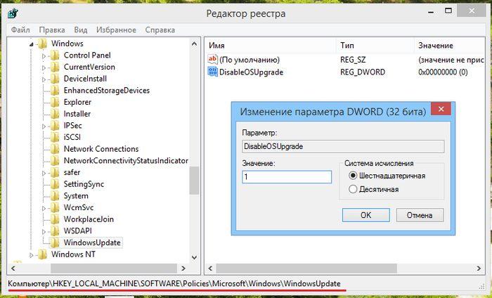 Как отключить предложения обновиться до Windows 10 на Windows 7 и 8.1