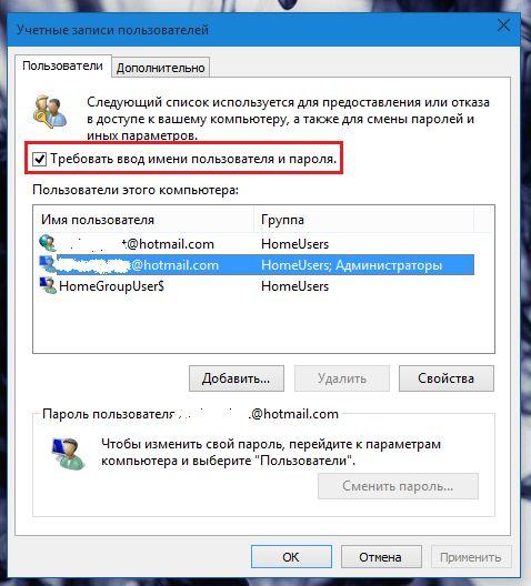 Как отключить запрос пароля на экране входа в Windows 10
