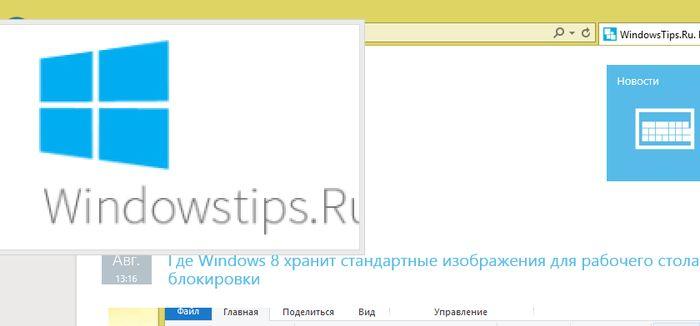 Как использовать «Экранную лупу» в Windows 7 и Windows 8