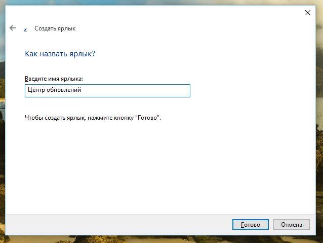 Как создать пользовательские ссылки на настройки Windows 10