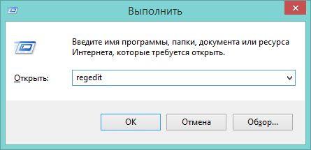 Как отключить предупреждение о необходимости закрытия программ при завершении работы в Windows 8.1 и Windows 8