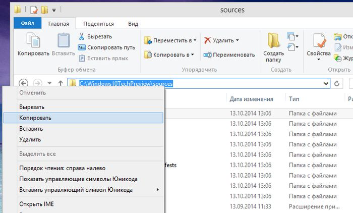 Двойная загрузка Windows 8 и Windows 10 Technical Preview с использованием VHDX