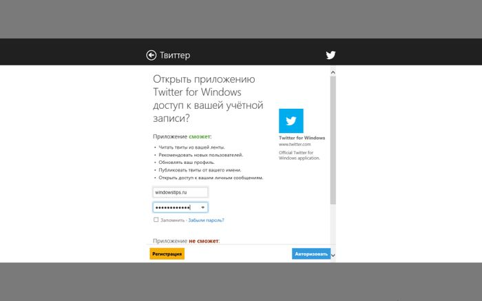 Обзор официального приложения Twitter для Windows 8 и RT