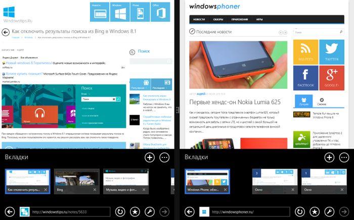 Windows 8.1: новые функции в Internet Explorer 11