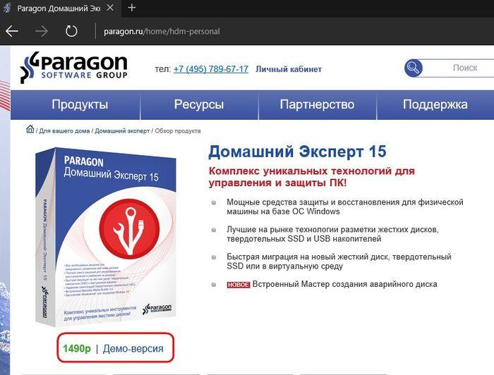 Перенос Windows на SSD-накопитель с помощью программы Paragon Hard Disk Manager 15