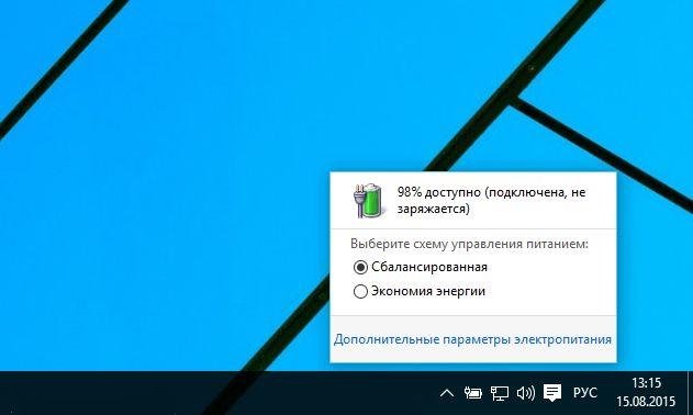 Как в Windows 10 вернуть старый вид панели индикатора батареи