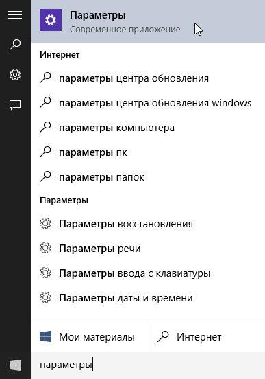 5 способов открыть окно «Параметры» в Windows 10