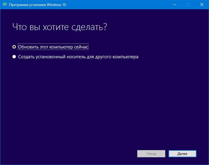 Windows 10 1511 Build 10586: начните обновление, не дожидаясь, пока оно появится в Центре обновления Windows