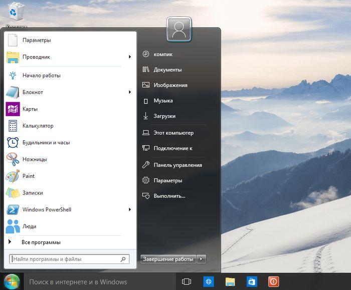 StartIsBack++, или как вернуть в Windows 10 меню Пуск Windows 7