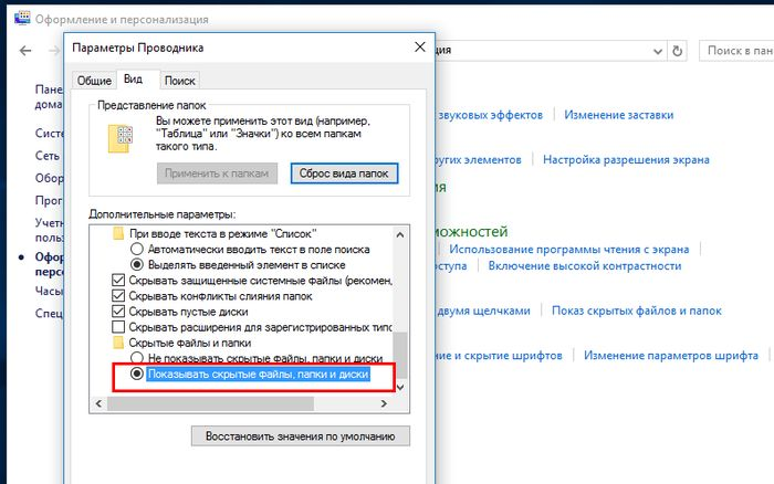 Как ускорить поиск в Windows 10
