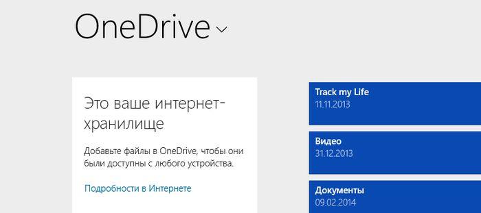 6 лучших приложений для работы с «облачными» службами в Windows 8/8.1/RT
