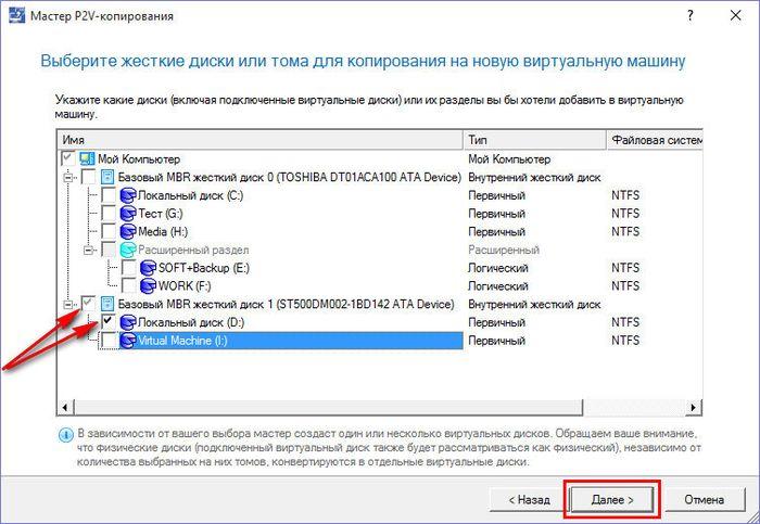 Превращение реальной Windows в виртуальную машину Hyper-V средствами программы Paragon Hard Disk Manager 15