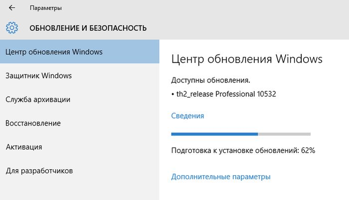 Доступна новая сборка Windows 10 Insider Preview (Build 10532)