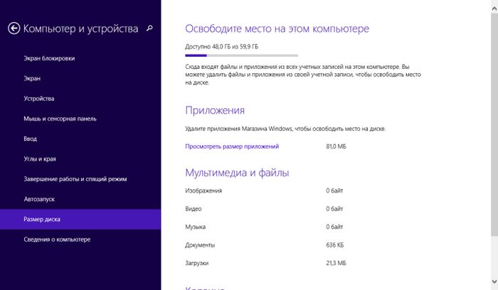 Что нового в Windows 8.1 Update 1