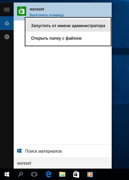 Боремся с ошибкой 0x803F7000 при скачивании приложений из Магазина в Windows 10