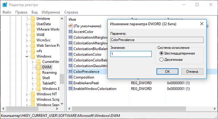 Как поменять цвет панели заголовков окон в Windows 10