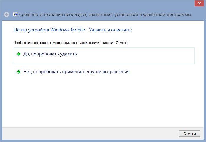 Как исправить «Ошибка пакета Windows Installer…» при попытке удалить программу