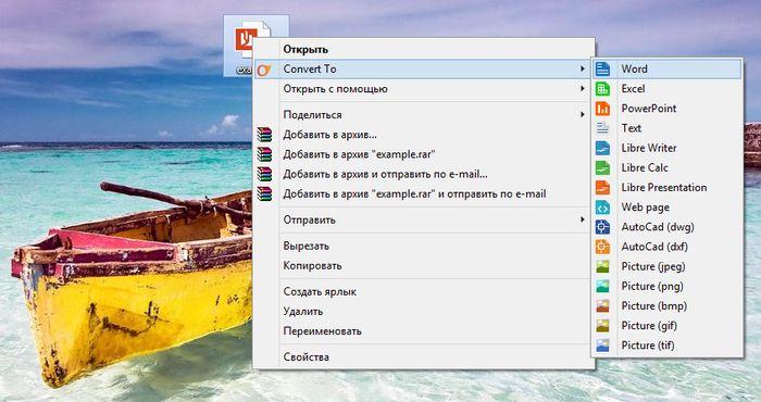 Cometdocs for desktop – конвертер PDF в контекстном меню Windows