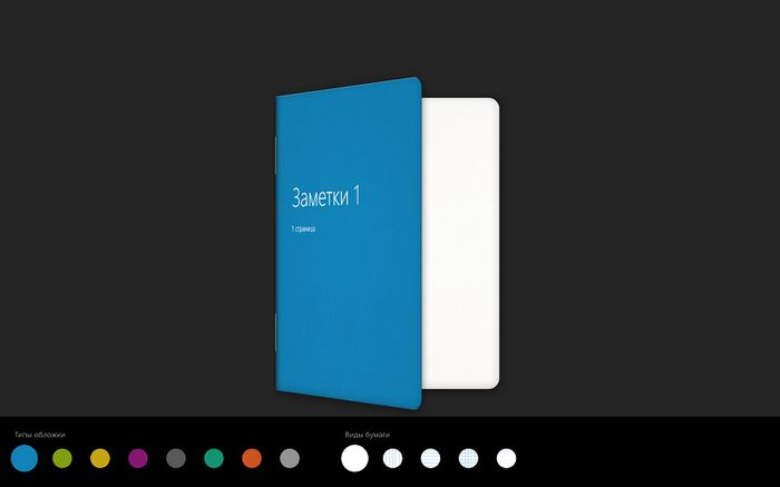 Bamboo Paper для Windows 8.x