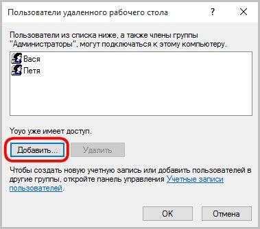Штатный инструмент Windows для удаленного доступа по протоколу RDP внутри локальной сети
