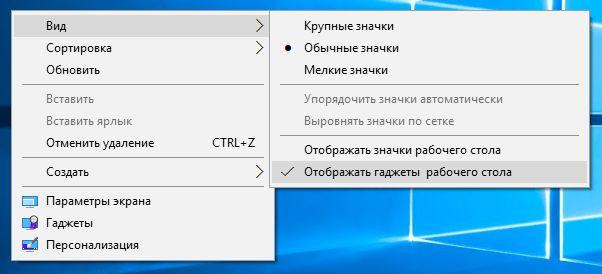 Гаджеты рабочего стола для Windows 10