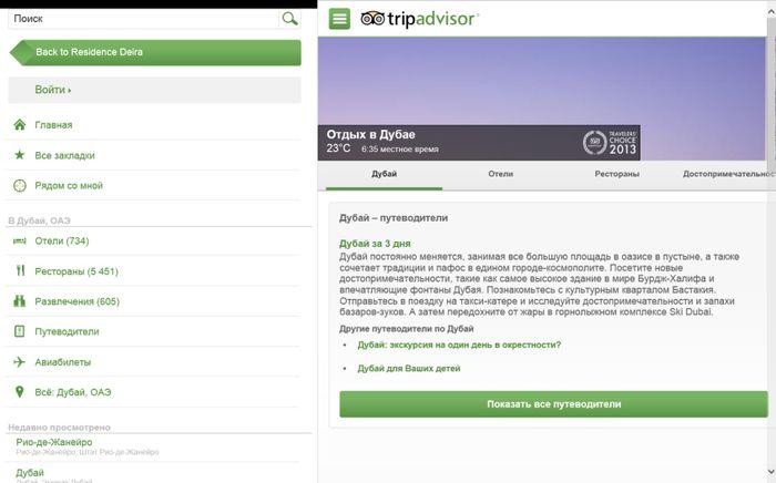 Приложение TripAdvisor для Windows 8.1