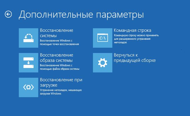 Как в Windows 10 отключить автоматическое восстановление