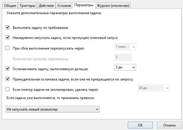 Как в Windows 8 запланировать проверку на вирусы встроенным антивирусом