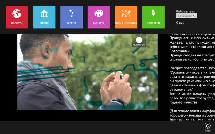 Официальное приложение euronews для Windows 8