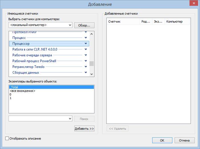 Как работать с системным монитором в Windows 7 и Windows 8