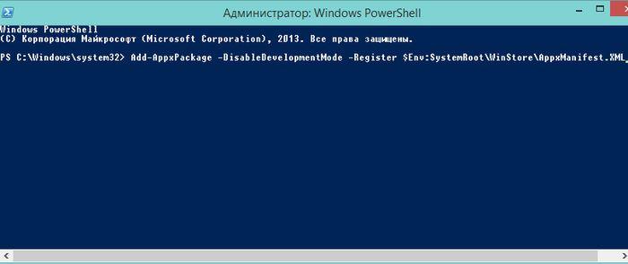 Как в Windows 8.1 восстановить Modern-приложения, которые не запускаются