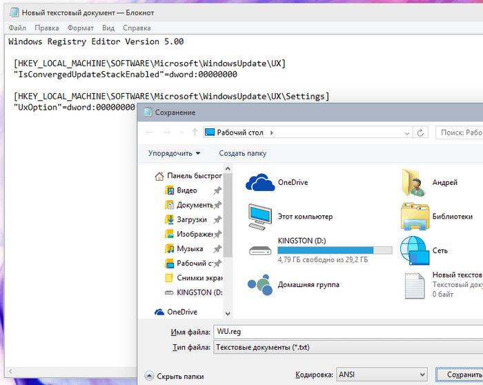 Windows 10: Как вернуть классический «Центр обновления Windows»