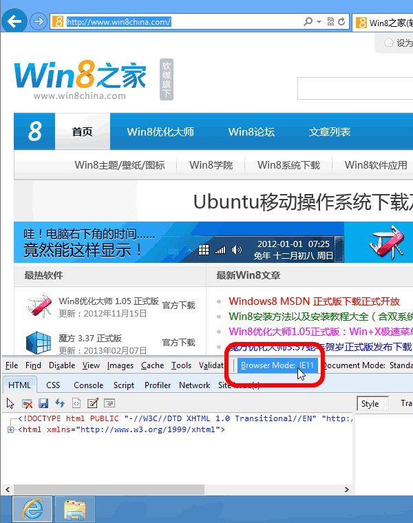 В состав Windows Blue входит Internet Explorer 11