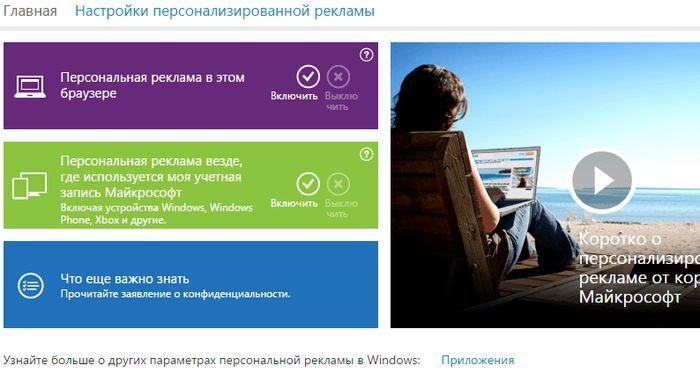 Windows 10 следит? Запретите!