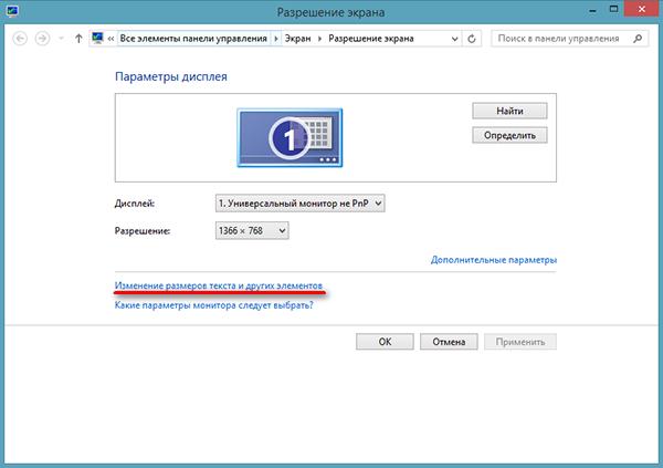 Изменение отображения шрифтов в Windows