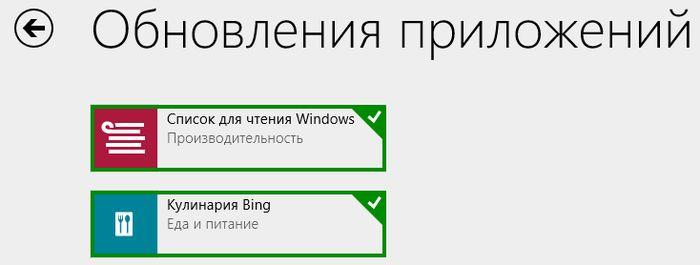 Магазин Windows: как вручную проверить наличие обновлений
