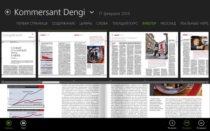 PressReader для Windows 8/RT – ваши любимые печатные издания на экране планшета