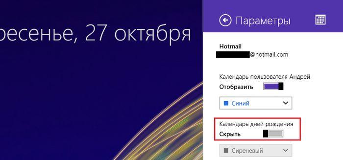 Как скрыть напоминания о днях рождения ваши контактов с экрана блокировки в Windows 8.1