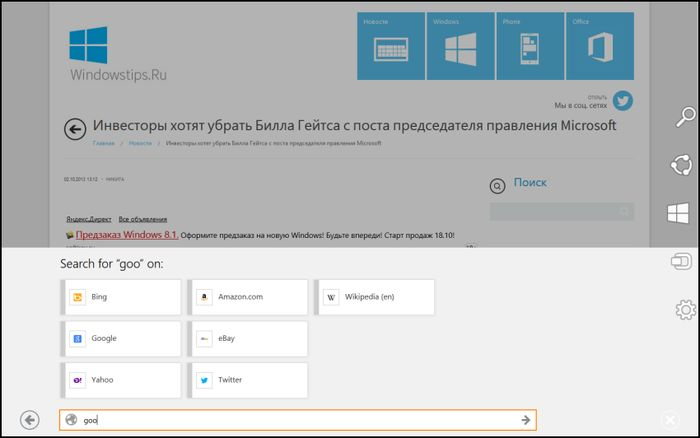 Новая тестовая Metro-версия Firefox для Windows 8