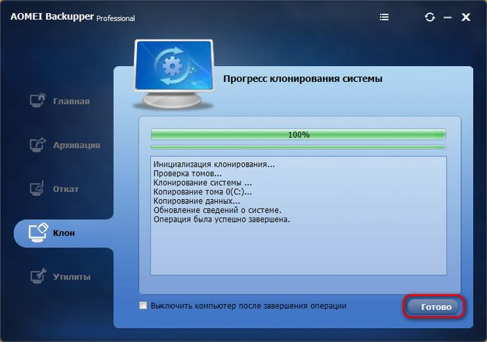 Как перенести Windows на любой раздел любого из жестких дисков программой AOMEI Backupper Professional