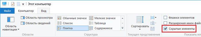 Как в Windows 10 найти изображения Windows Spotlight