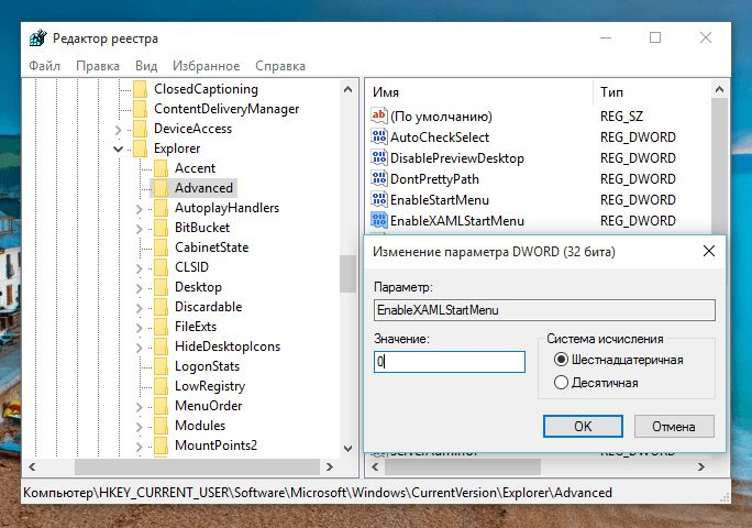 Кнопка «Пуск» не работает в Windows 10