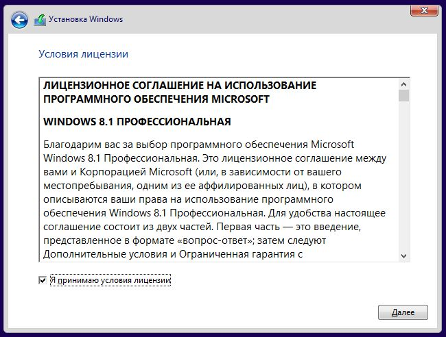 Как установить Windows 8.1