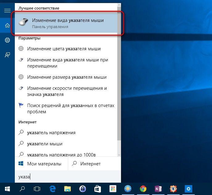 Внедряем сторонние курсоры в Windows с помощью Winaero Cursor Commander