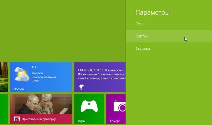 Как добавить средства администрирования на начальный экран Windows 8